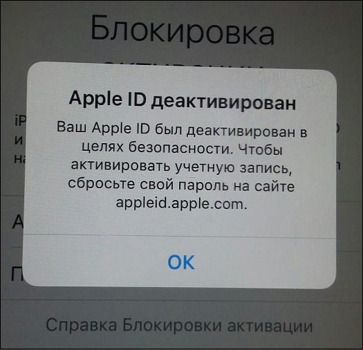 Деактивация Apple ID