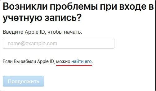 Найти Apple ID