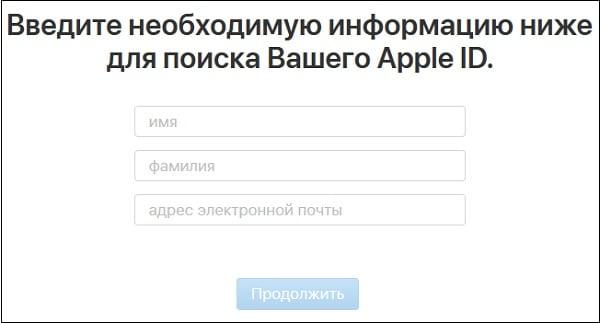Данные для поиска Эпл ID