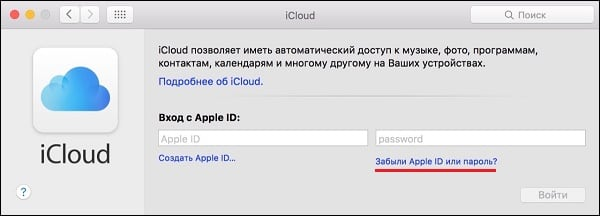 Опция Забыли Эпл ID