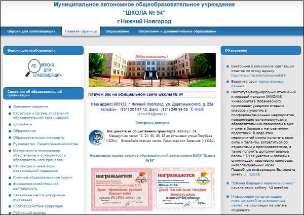 Веб-сайт школы №94 Нижнего Новгорода