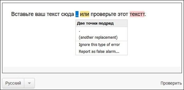 Выделение ошибок в тексте на textis.ru
