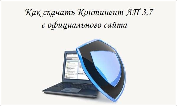 Заставка Континент АП 3.7