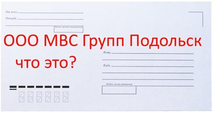 Заставка ООО МВС Групп Подольск