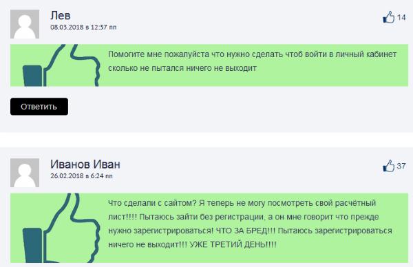 Отзывы пользователей о Мил.ру