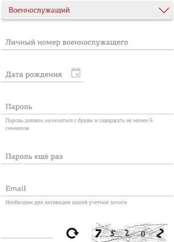 Форма регистрации на Мил.ру