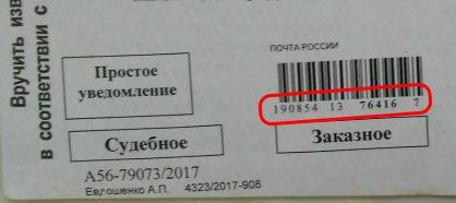 Код письма ДТИ