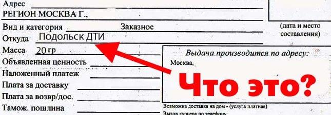 Пометка Подольск ДТИ в поле Откуда
