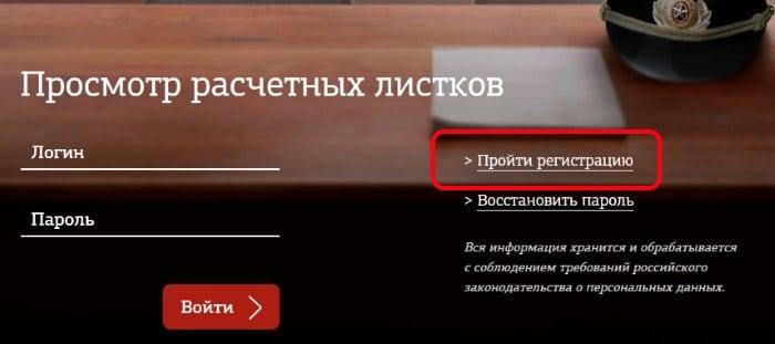 Кнопка запуска регистрации Мил.ру