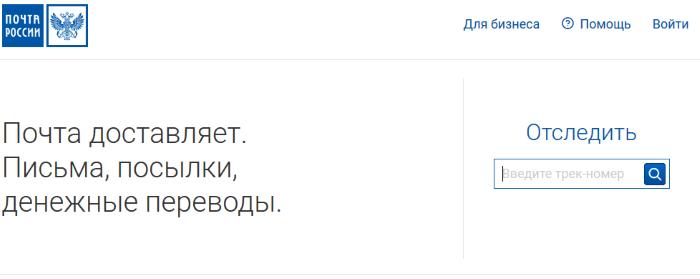 Отследить отправителя письма на pochta.ru