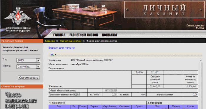 Расчетный листок зачислений Мил.ру