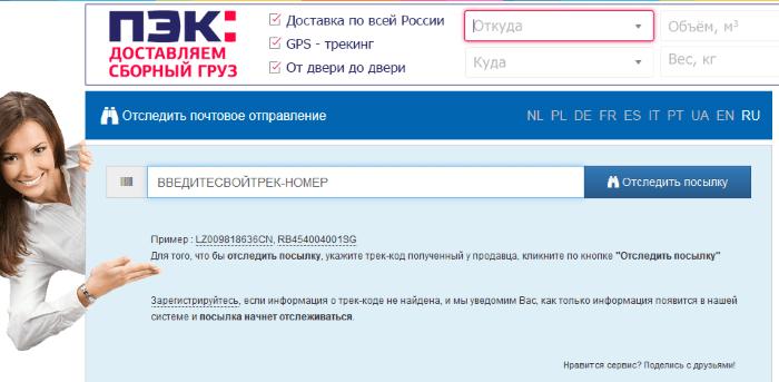 Отследить отправителя письма на trach24.ru