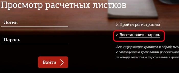 """Раздел """"Восстановить пароль"""" на Мил.ру"""