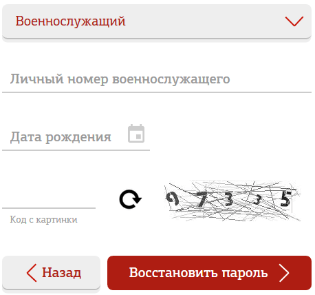 Форма восстановления пароля Мил.ру