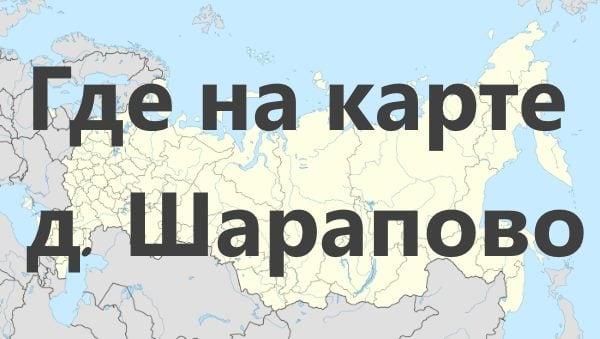 Заставка Vblizi D.Sharapovo