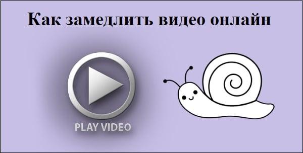 Замедлить видео