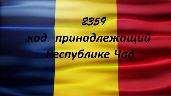 Код 2359 принадлежит Чаду
