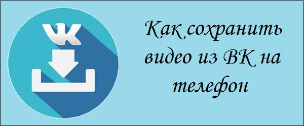 Заставка видео на ВК