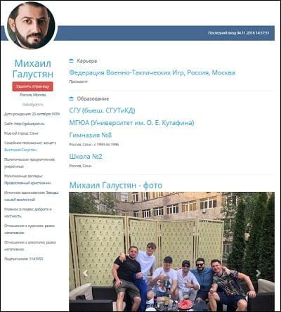 Страница Михаила Галустяна