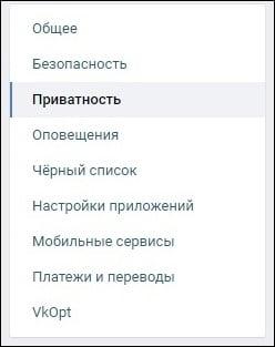 Раздел Приватность ВК