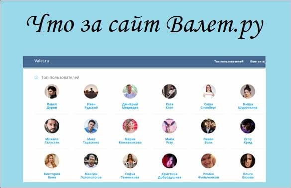Сайт Валет.ру