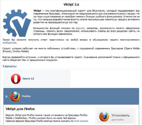 Сайт VKOpt