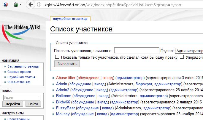 Википедия в Даркнет