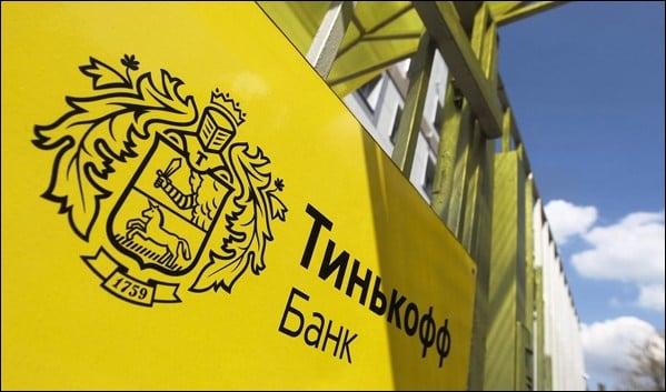 Вывеск Тинькофф Банк