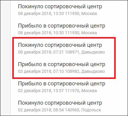 Статусы посылки в СЦ Давыдково