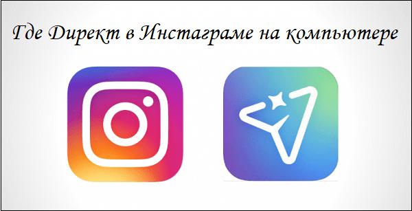 Картинка Директ Инстаграм