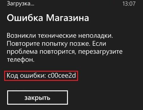 Код ошибки c00cee2d