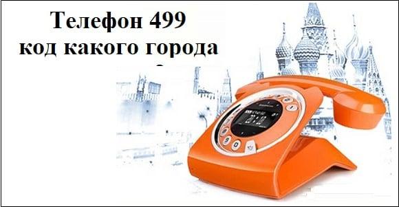Код 499 какого города
