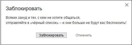 """""""Заблокировать"""""""