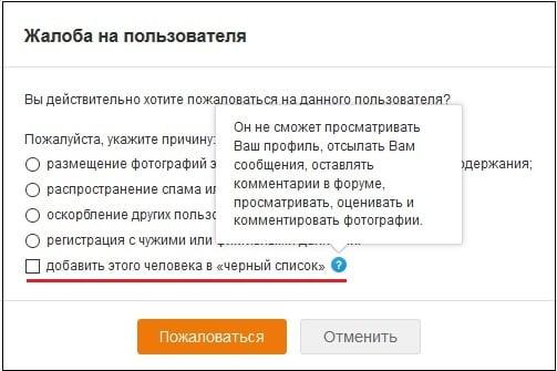 Скрин жалобы на пользователя