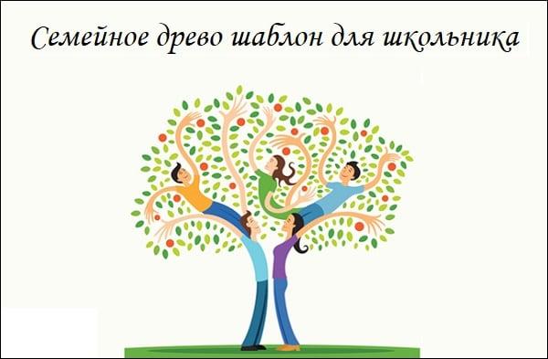 Семейное древо шаблон