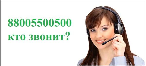 88005500500 кто звонит?