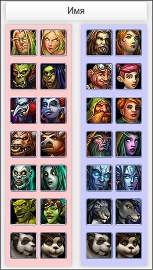 Выбор расы