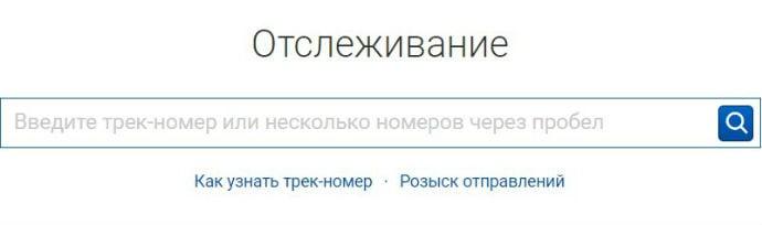 """Сервис """"Почты России"""", помогающий отследить отправления"""