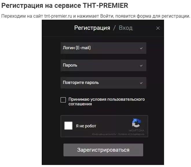 ТНТ-Премьер предлагает зарегистрироваться