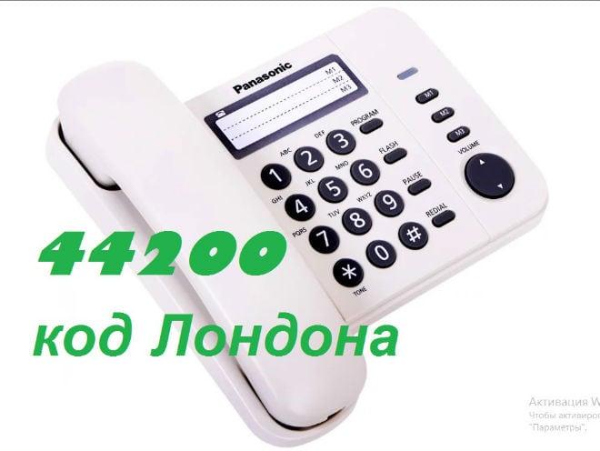 Заставка код 44200