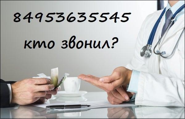 84953635545 кто звонил?