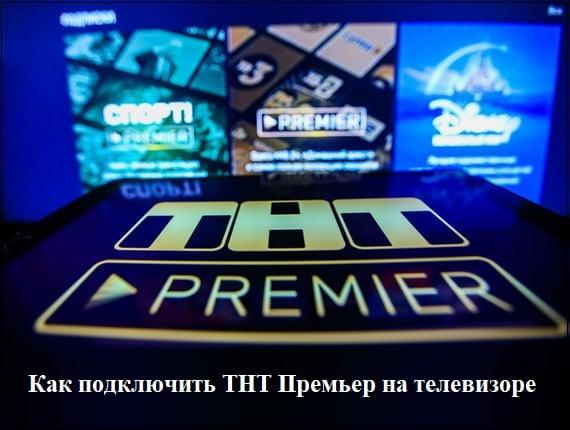 Как подключить ТНТ Премьер на телевизоре