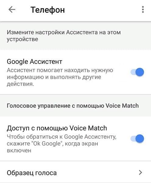 Отключаем Voice Match