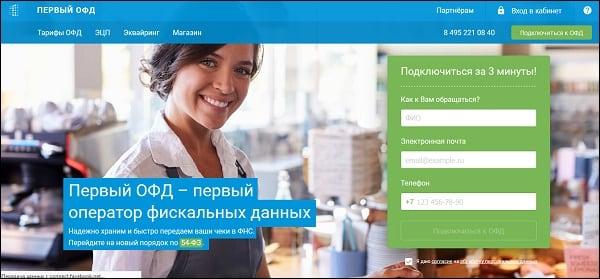 www.1-ofd.ru