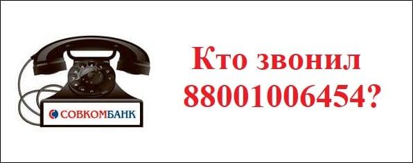 Кто звонил 88001006454?