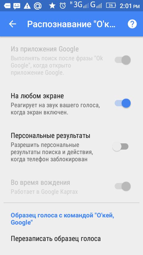 Устройство реагирует на голос при включенном экране