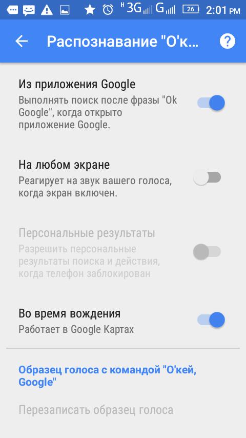 Распознавание голоса при активном экране отключено