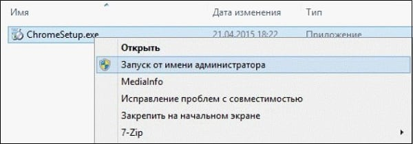 Админ инсталлятор