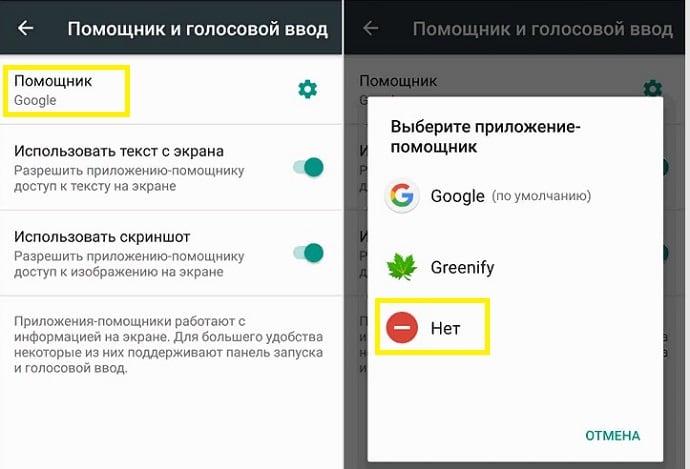 Действия владельцев смартфонов на Android 7
