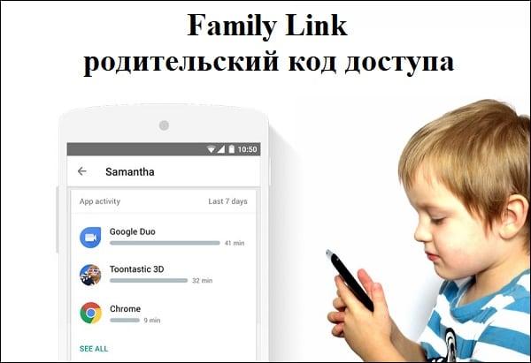 Фемили Линк